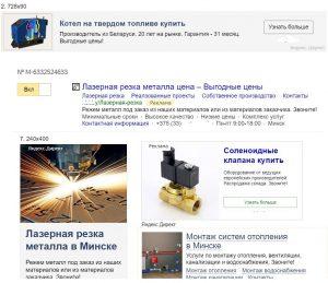 Реклама для производственных и промышленных предприятий