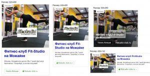 Реклама для фитнес-клубов, тренажерных залов и спортивных секций (радиус 0,5 — 2 км!)