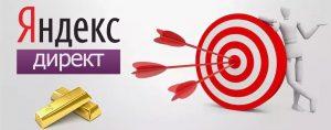 Яндекс.Директ  в 2020г — ТОП-5 современных решений в контекстной рекламе