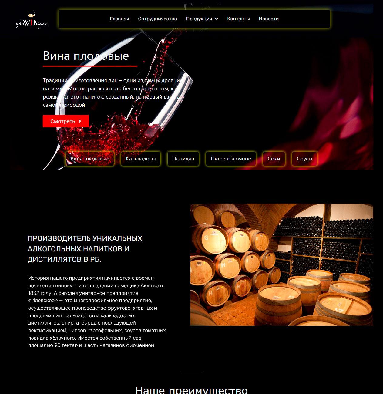 Screenshot_2020-09-10-Иловский-винзавод-—-Только-натуральные-вина